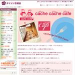 ダイシン百貨店 cache cache cafe / 足湯カフェ