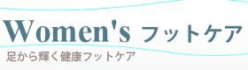 Women'sフットケア